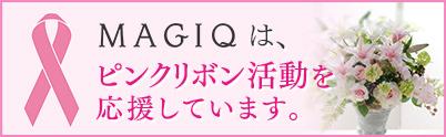 MAGIQは、ピンクリボン活動を応援しています