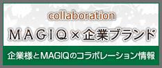collaboration MAGIQ×企業ブランド 企業様とMAGIQのコラボレーション情報